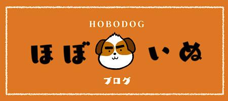 HOBOいぬのブログ
